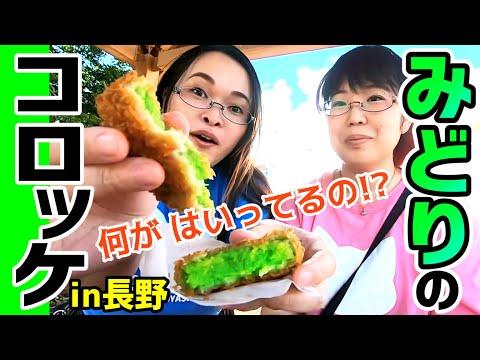 【名物】長野県民が、コロッケに緑色の何かを入れ始めたーーーッ!?!?