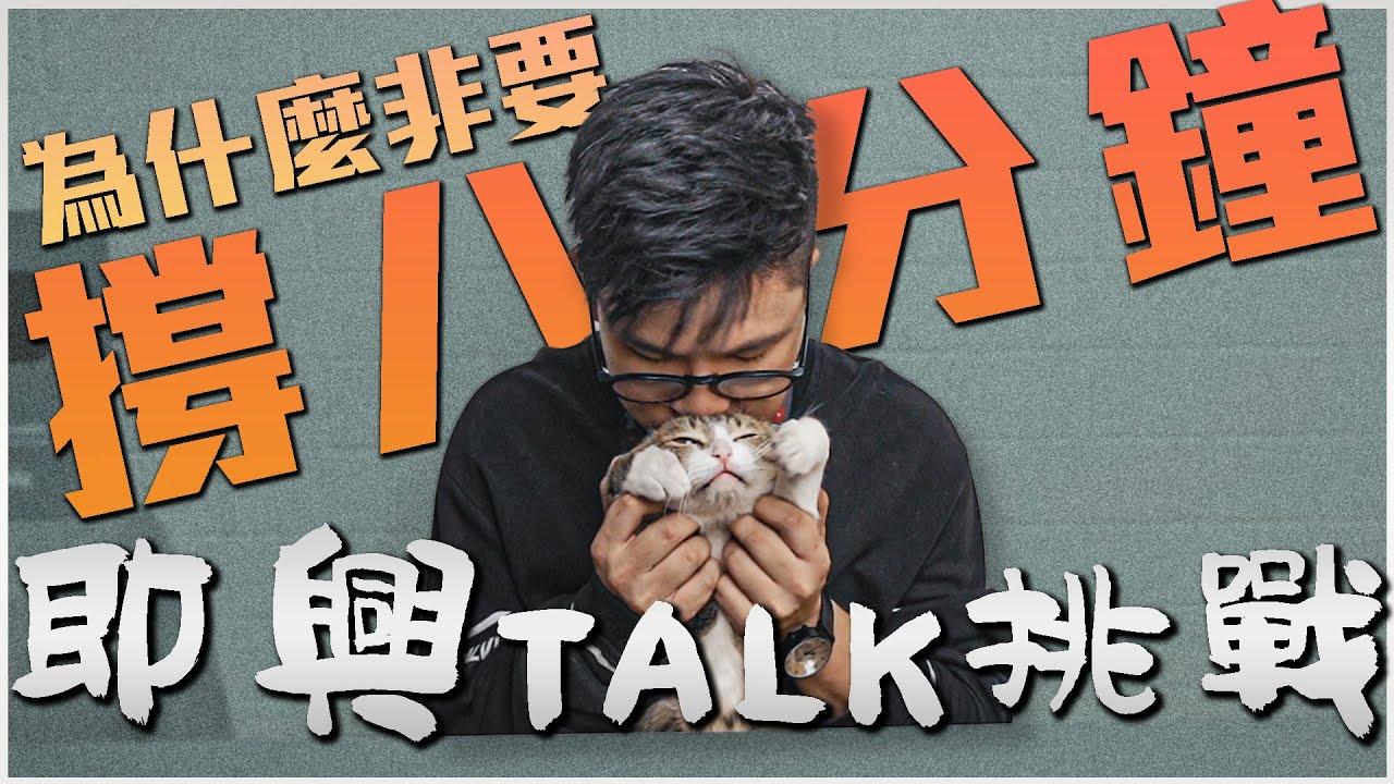 撐什麼十分鐘 | TALK | 超主觀的Youtube生態經