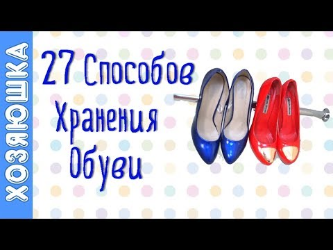 f106603760f7 ORGANIZATION AND STORAGE OF SHOES 👠 27 Ideas !!! How to Store FOOTWEAR  from the OWNER!