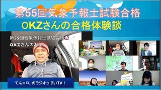 第55回気象予報士試験合格!OKZさんの合格体験談(ラジオっぽいTV!2762)<597>