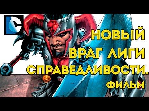 Новый Злодей в Фильме Лига Справедливости?New villain in Justice League movie. Dc Comics