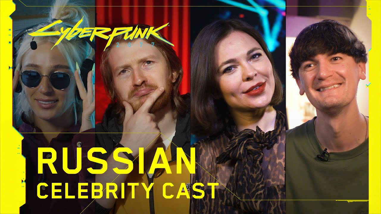 Cyberpunk 2077 — Russian Celebrity Cast