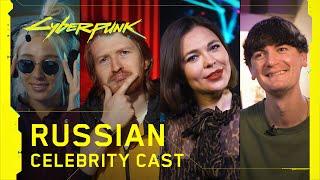 Cyberpunk 2077 — Russian Celebrity Cast