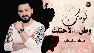 لونك وطن لاحتلك - من اجمل الاغاني لعام 2020 جهاد سليمان