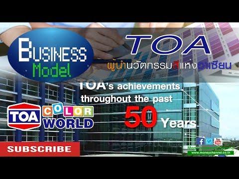 Business Model | TOA ผู้นำนวัตกรรมสีแห่งอาเซียน #20/12/17