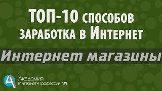 Топ-10 способов заработка в интернете. Интернет магазины, часть 7.
