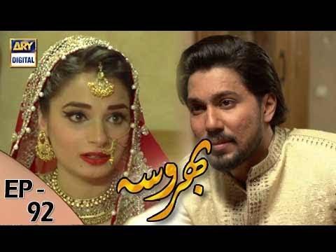 Bharosa Episode 92 - 18th September  2017 - ARY Digital Drama