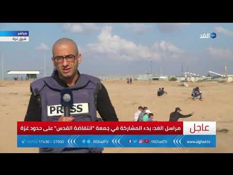 """مراسل الغد: عشرات الشبان الفلسطينيين  يتوافدون على حدود غزة للمشاركة في جمعة """"انتفاضة القدس"""""""