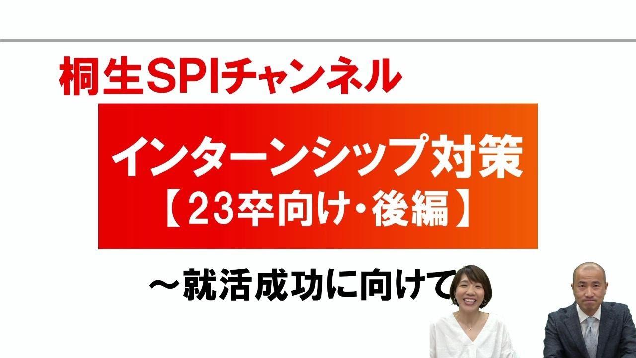 【桐生SPI対策チャンネル】インターンシップ対策~23卒向け・後編~