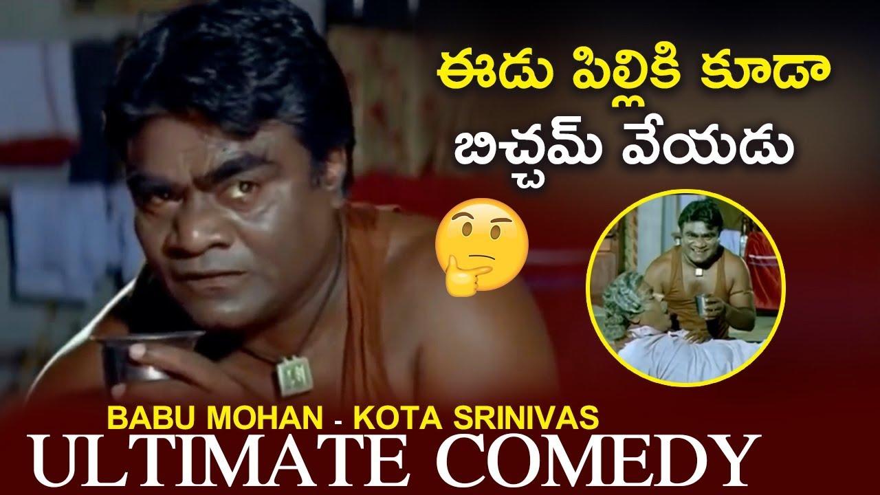 ఈడు పిల్లికి కూడా బిచ్చమ్ వేయడు | Baby Mohan, Kota Srinivas Rao Ultimate Comedy Scene | TVNXT Comedy
