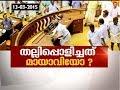 Kerala Govt withdraws 2015 Kerala Assembly brawl case | News Hour 27 Feb 2018