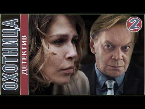 Охотница (2020). 2 серия. Детектив, премьера.
