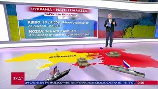 Τύμπανα πολέμου για την Ουκρανία   Ειδήσεις-Βραδινό Δελτίο   14/04/2021