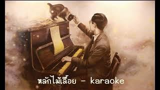 หลักไม้เลื้อย - karaoke
