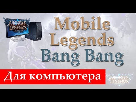 Mobile Legends: Bang Bang скачать на ПК