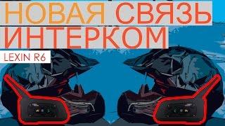 Мотогарнитура для шолома - знайомство з lexin R6. Інтерком bluetooth гарнітура для мото