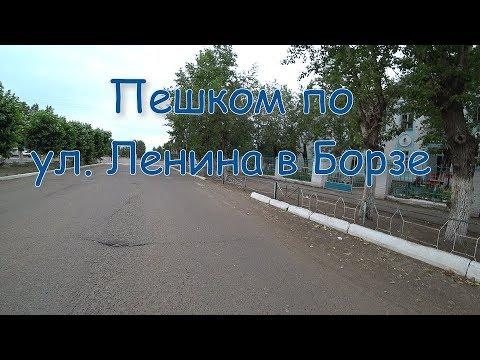 Прогулка. ул. Ленина. Борзя. 06.07.2019