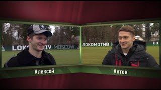 Братья Миранчуки о футболе русском рэпе и семейных отношениях