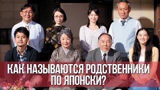 Японская семья. Как называются родственники по японски? || Японский для начинающих || Дарья Мойнич