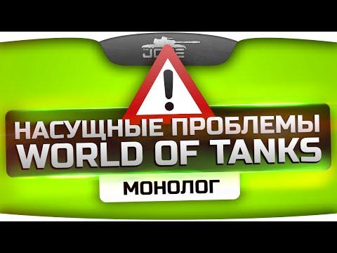 Насущные проблемы баланса в World Of Tanks. Монолог.