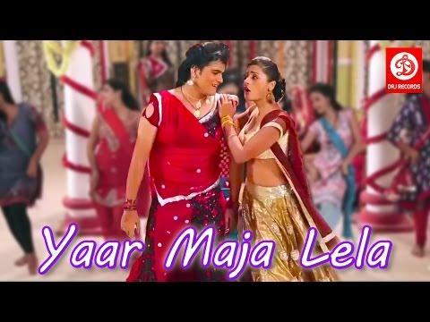 Yaar Maja Lela || Dil Bhail Deewana || Bhojpuri Full Video Song