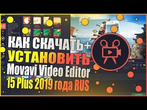 Как скачать+установить Movavi Video Editor 15 Plus 2019 RUS