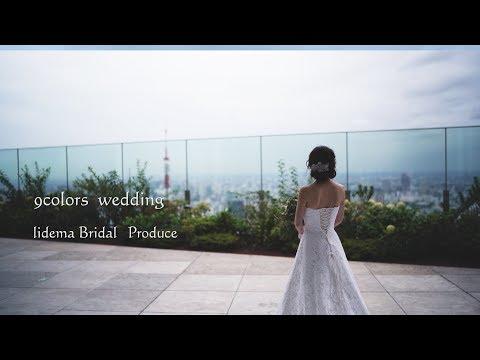 "[4K] ""lidema Bridal Produce Wedding"" Japanese wedding movie ウェディングビデオ ブライダルムービー エンドロール 結婚式撮影 一眼ムービー"