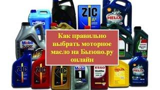 Правильный подбор моторного масла на БЫЗОВО.ру