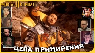 Реакции Летсплейщиков на Гибель Ханзо Хасаши (Скорпиона) из Mortal Kombat 11