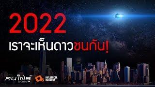 2022 เราจะเห็นดาวชนกัน! - แล้วคุณรู้หรือไม่ว่าจริงๆแล้วจักรวาลมีสีอะไร?