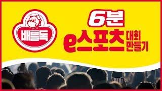 초간단!!! 6분만에 배틀독으로 대회 만들기  【Battle.dog】