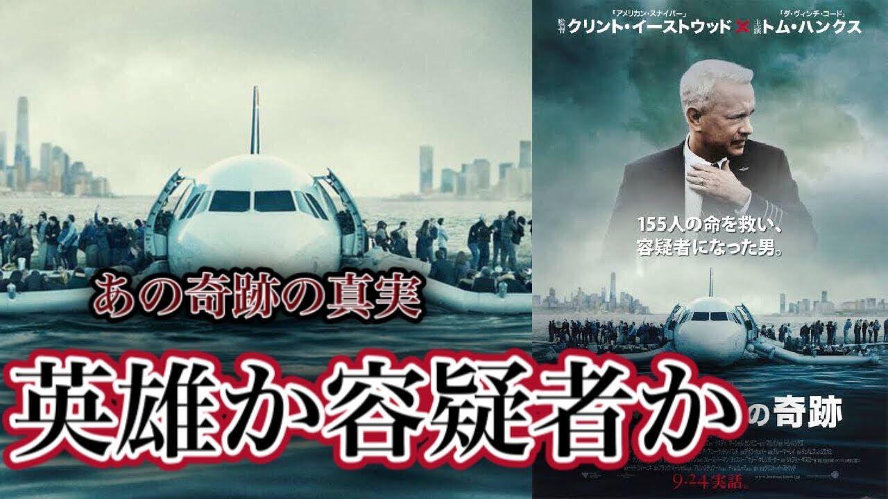 【奇跡の実話】155人の命を救った機長が容疑者として疑われる「ハドソン川の奇跡」映画感想・レビュー