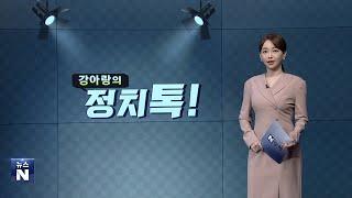 210409 강아랑의 정치톡 ('친문 강경파'가 문제?…