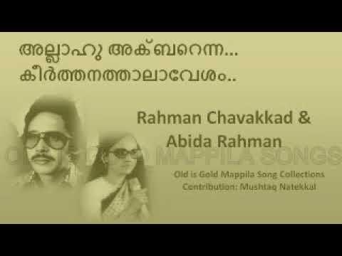 Allaahu Akbarenna Rahman Chavakkad & Abida Begam Old is Gold Mappila Songs Mushtaq Natekkal