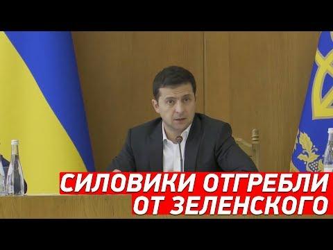 Зеленский ЖЕСТКО отчитал силовиков Тернополя