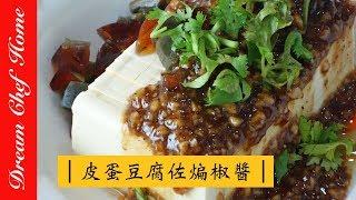 皮蛋豆腐佐煸椒醬 烹飪教學 涼拌 冷盤 前菜