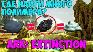ГДЕ НАЙТИ ПОЛИМЕР НА НОВОЙ КАРТЕ? ► Ark: Extinction