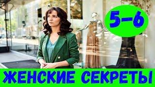 ЖЕНСКИЕ СЕКРЕТЫ 5 СЕРИЯ (сериал, 2020) Россия 1 Анонс, Дата