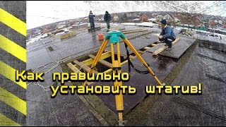 ПРАВИЛЬНАЯ установка штатива - треноги для тахеометра Sokkia и нивелира. total station