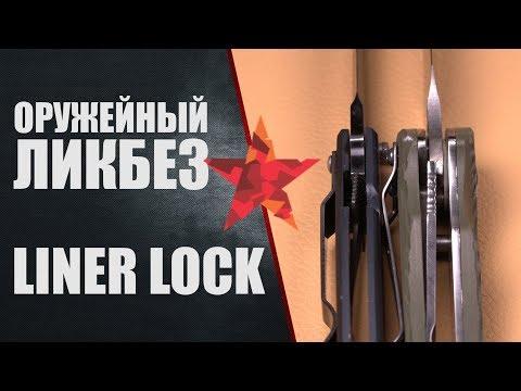 Liner Lock (лайнер лок). Как это работает.