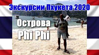 Острова Пхи Пхи Таиланд Пхукет 2020 Острова Пи Пи Phi Phi island Thailand Phuket 2020