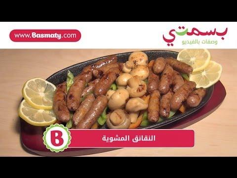 طريقة عمل النقانق المشوية : وصفة من بسمتي - www.basmaty.com