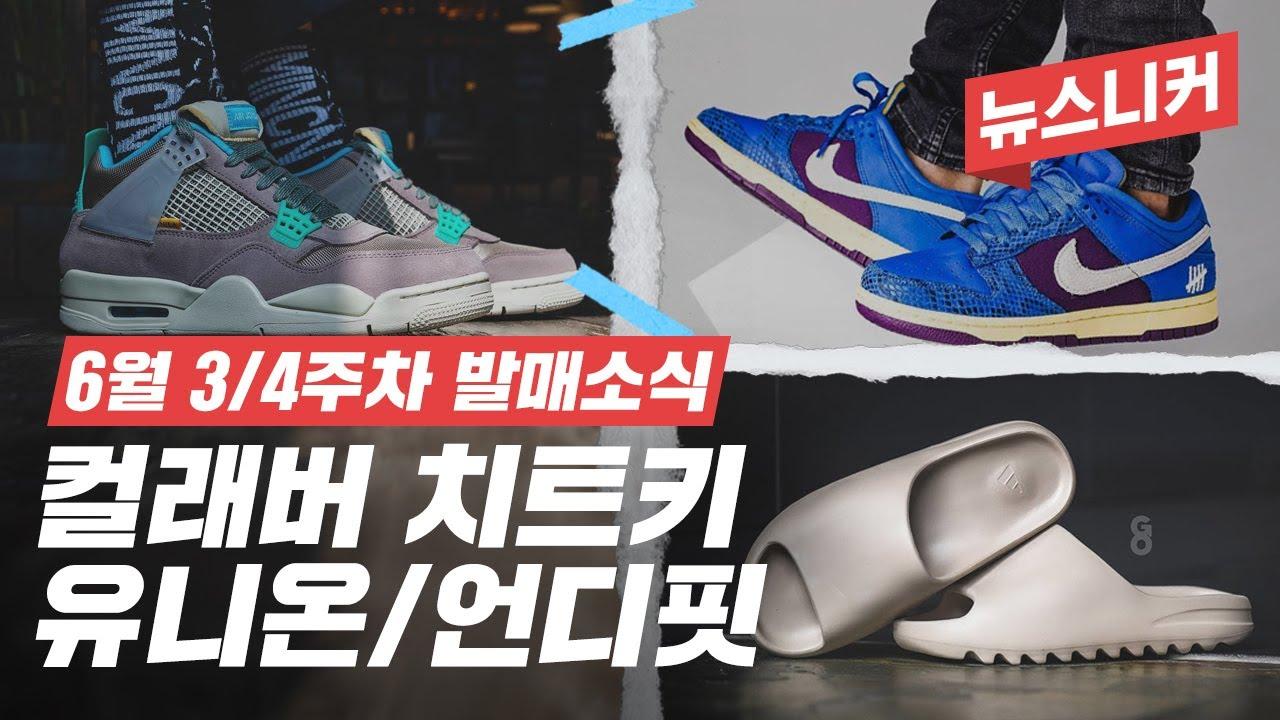 6월 3-4주차 발매 소식│컬래버 라인업 미쳤다! 모노 클레이/이지 슬라이드/유니온/언디핏/덩크 #뉴스니커