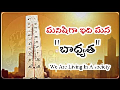 ఇది మన బాధ్యత | We Are Living In A Society | Voice Of Telugu