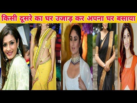 बॉलीवुड की मशहूर अभिनेत्रियों ने दूसरी लड़कियों का घर उजाड़ कर अपना घर बसाया। second marriage of Bol