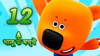 भालू के बच्चे 12 नया बगीचा stories for Children हिंदी कार्टून hindi kahaniya