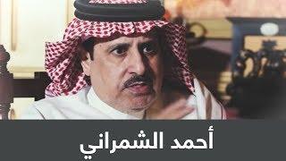 أحمد الشمراني يتحدث عن الاتحاد ورئيسه نواف المقيرن