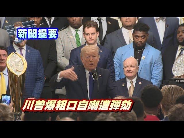 華語晚間新聞01172020