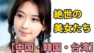 【アジア】見たら惚れる絶世の美女たち【中国・韓国・台湾】 Asian lady is beautiful!!
