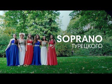Soprano Турецкого - Спят курганы тёмные (2019)